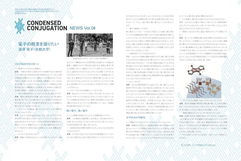 ニュースレター vol.4