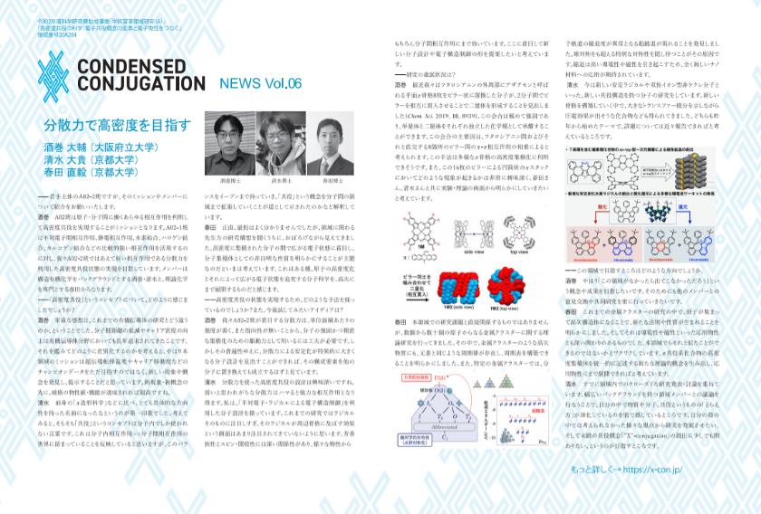 ニュースレター vol.6