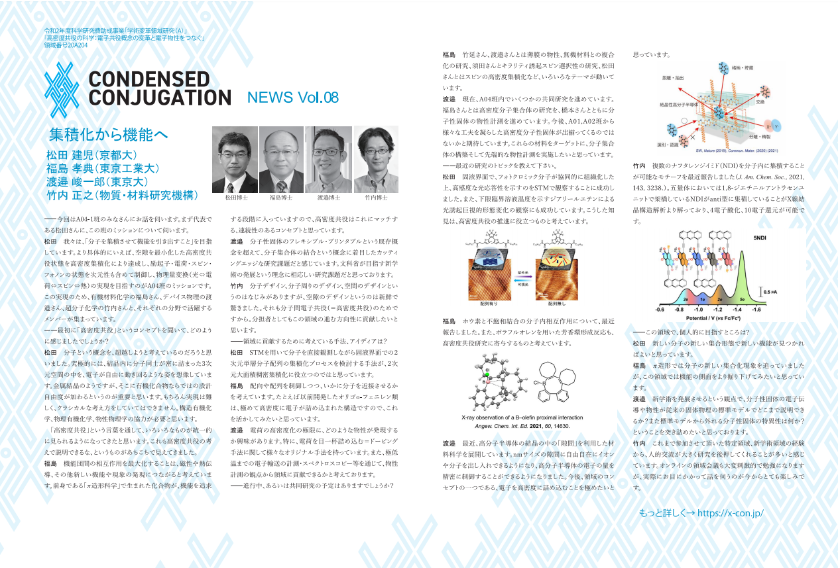 ニュースレター vol.8