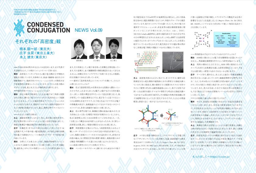 ニュースレター vol.9